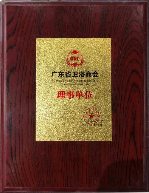 member of Guangdong sanitary chamber