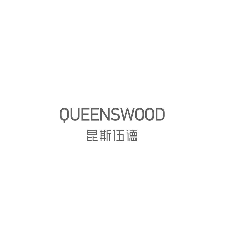 QUEENSWOOD Catalogue - 2018